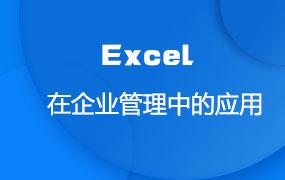 excel在企業管理中的應用