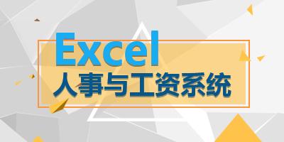 Excel人事與工資系統