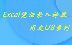 用Excel打造憑證批量錄入神器-用友U8系列