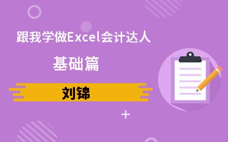 跟我學做Excel會計達人基礎篇