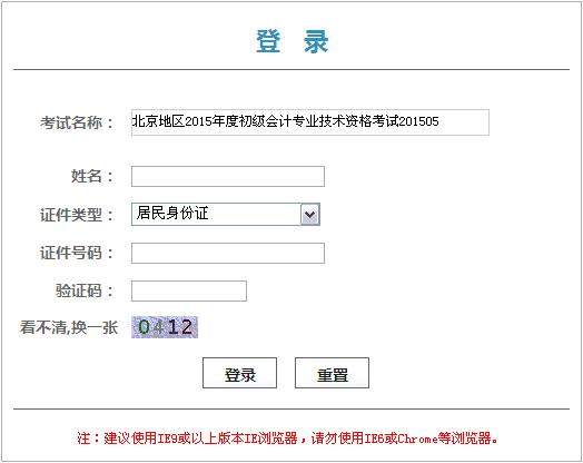 2015年北京初级会计职称考试证书领取凭条