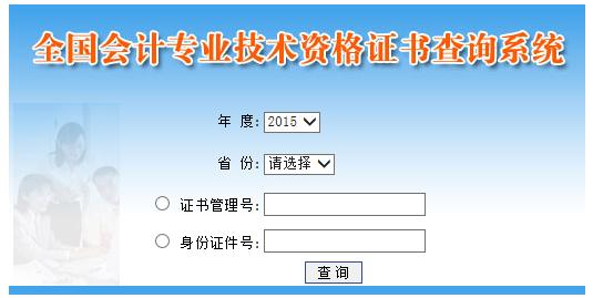 2015年初级会计职称证书查询系统