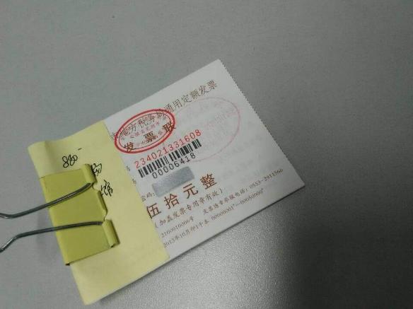 会计收到餐饮手撕票是假票入账怎么处罚?