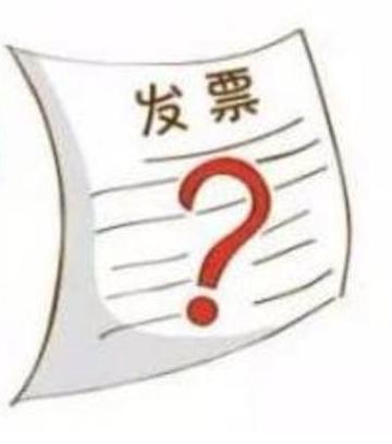 当月开具收入发票未取得劳务发票如何做账?