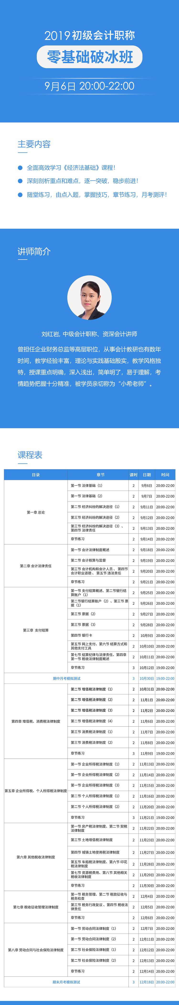 0828刘红岩长图2.png
