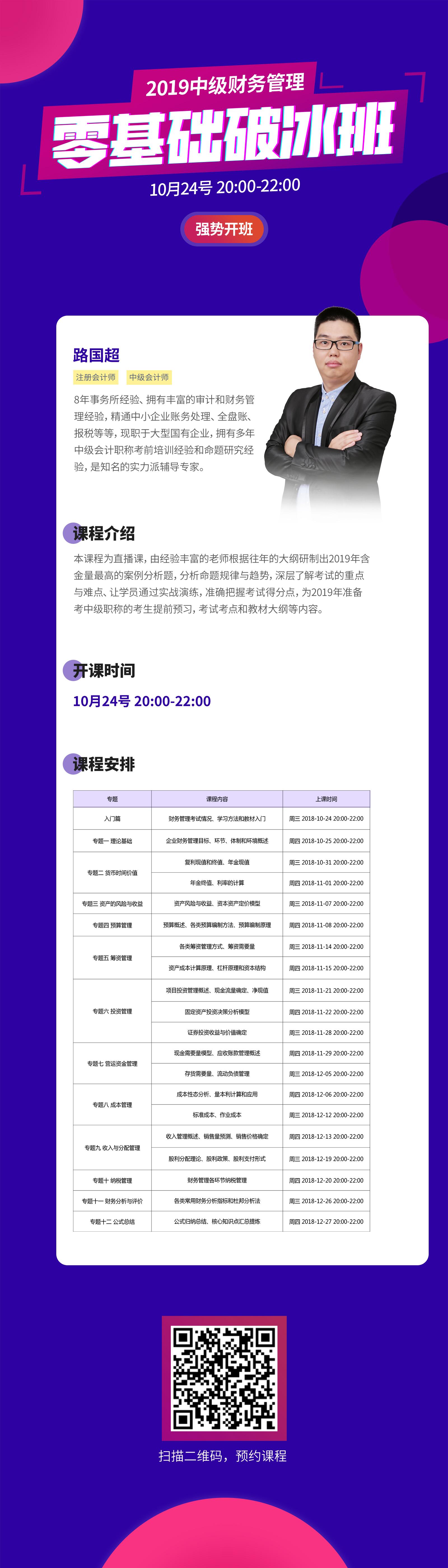 2019《中級財務管理》零基礎破冰班-路國超.jpg