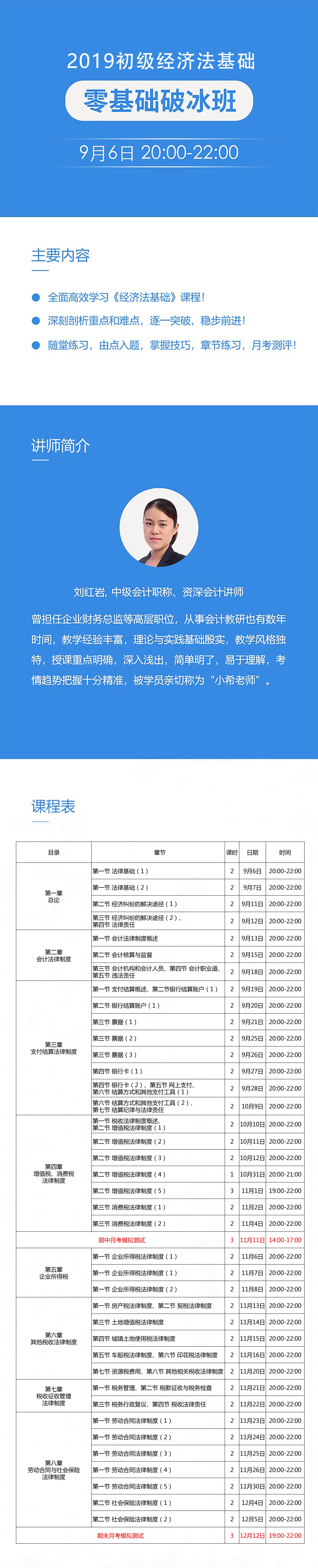 劉紅巖經濟法.jpg