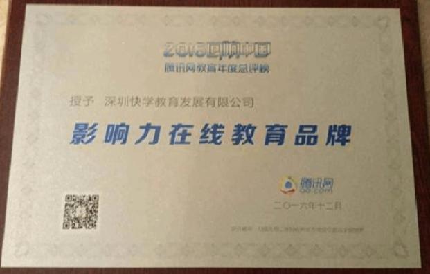 深圳快學教育發展有限公司獲獎榮譽