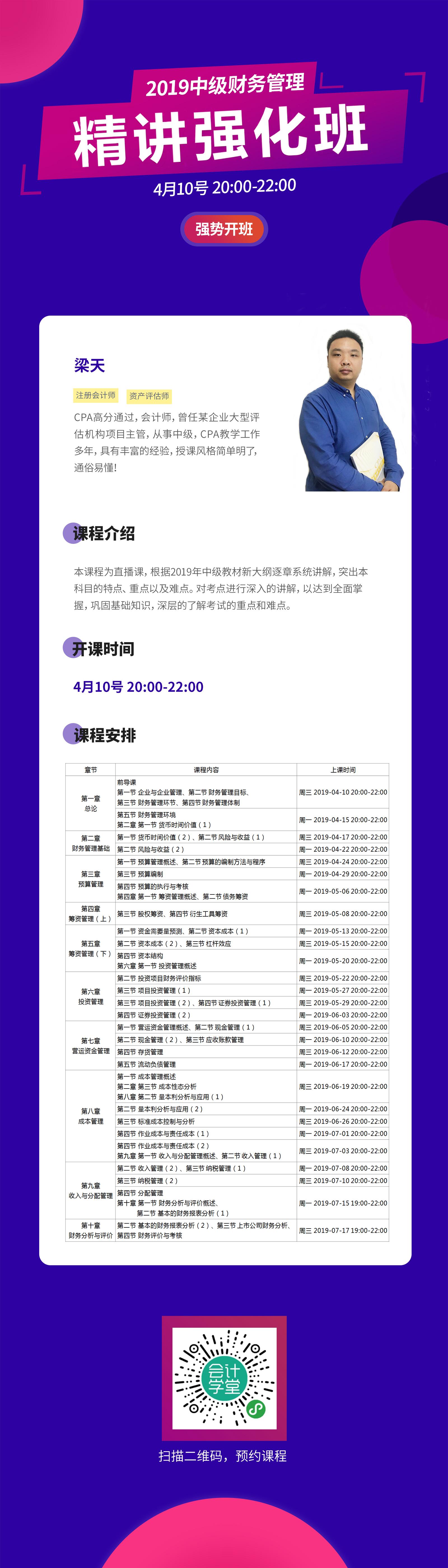 2019中级财管精讲班海报-梁天.jpg