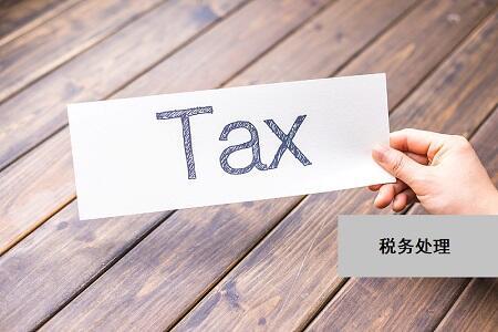 预缴房款及所得税会计处理