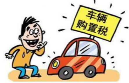 新车购置税是什么和车损险的关系