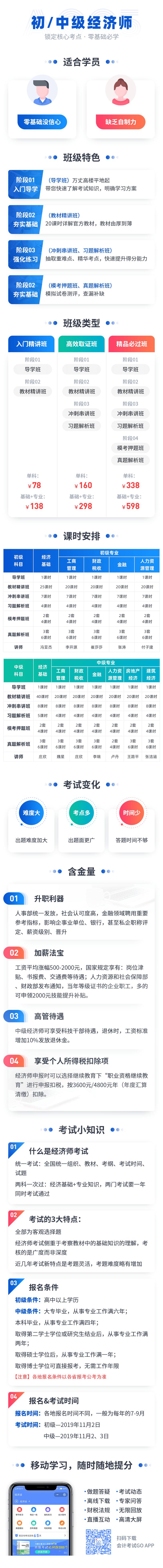 190710-經濟師詳情.png