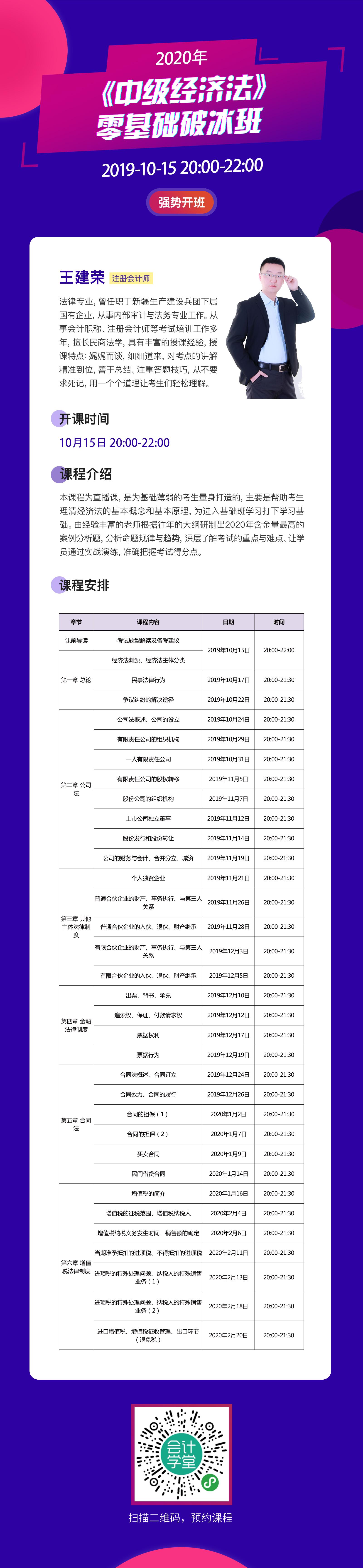 王建榮中級經濟法零基礎破冰班-0929改.jpg