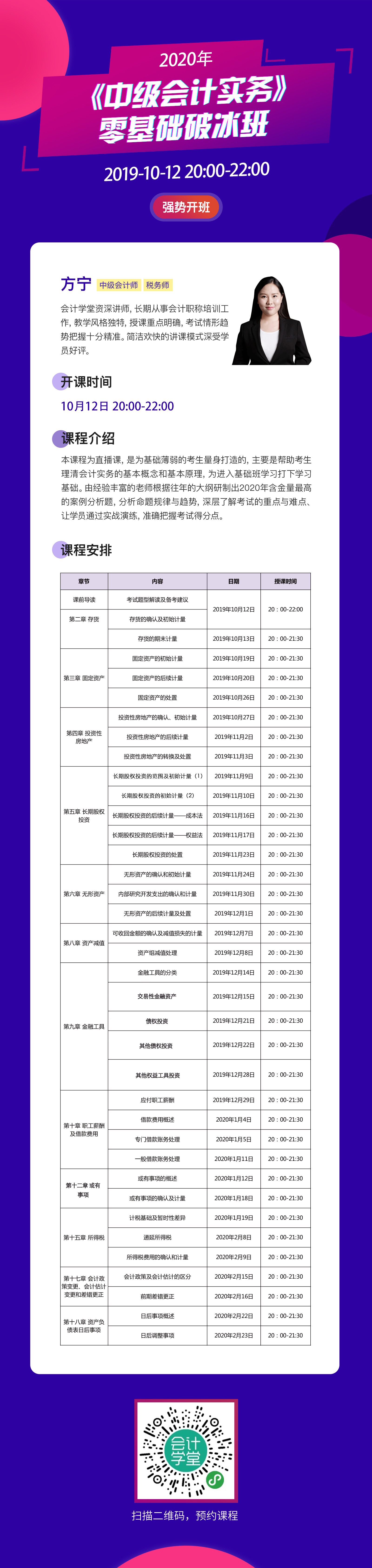 方宇中級會計零基礎破冰班.jpg