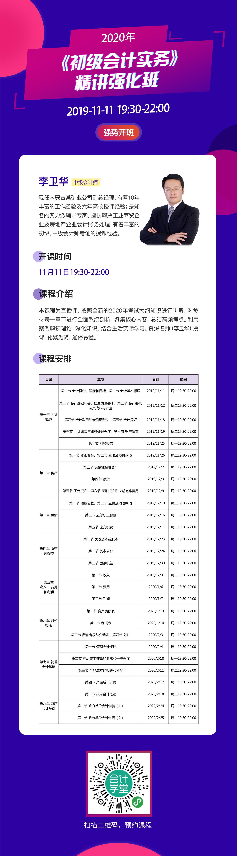 李衛華-精講強化班.jpg