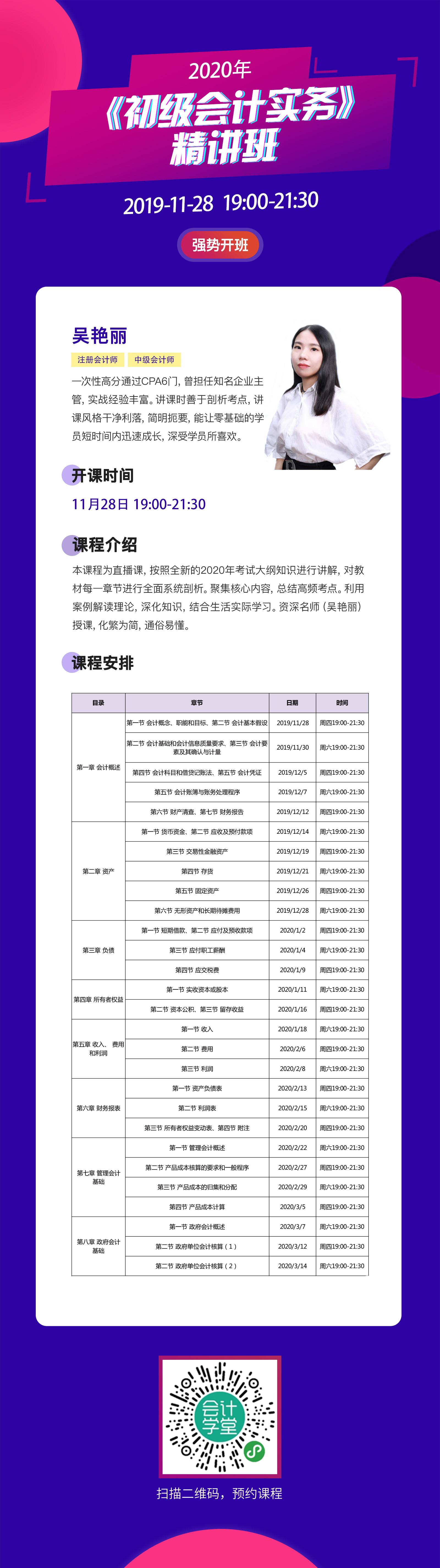 吴艳丽《初级会计实务》精讲班.jpg