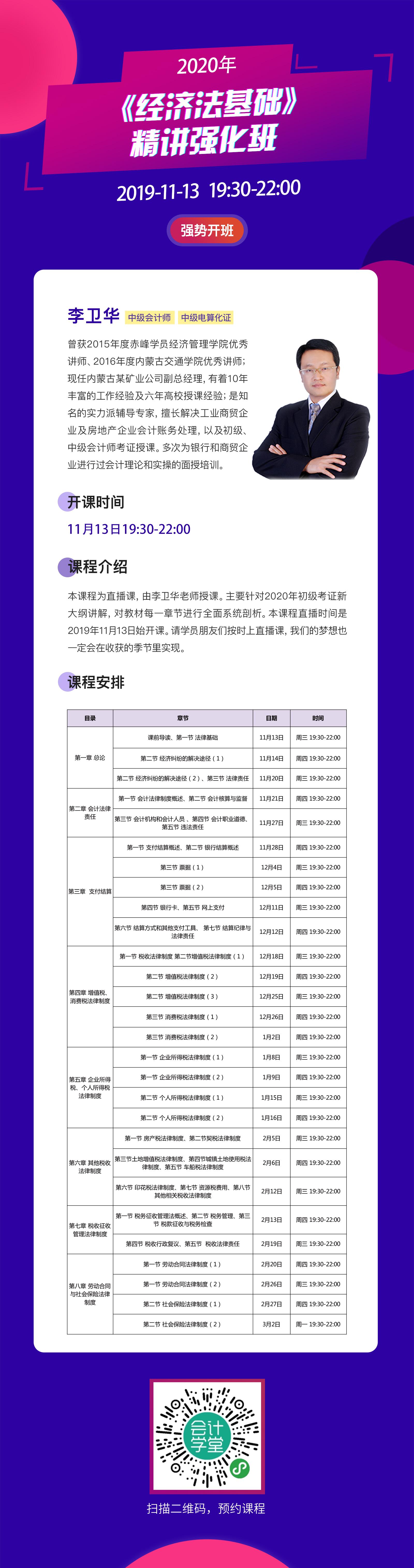 李衛華-2020《經濟法基礎》精講強化班.jpg