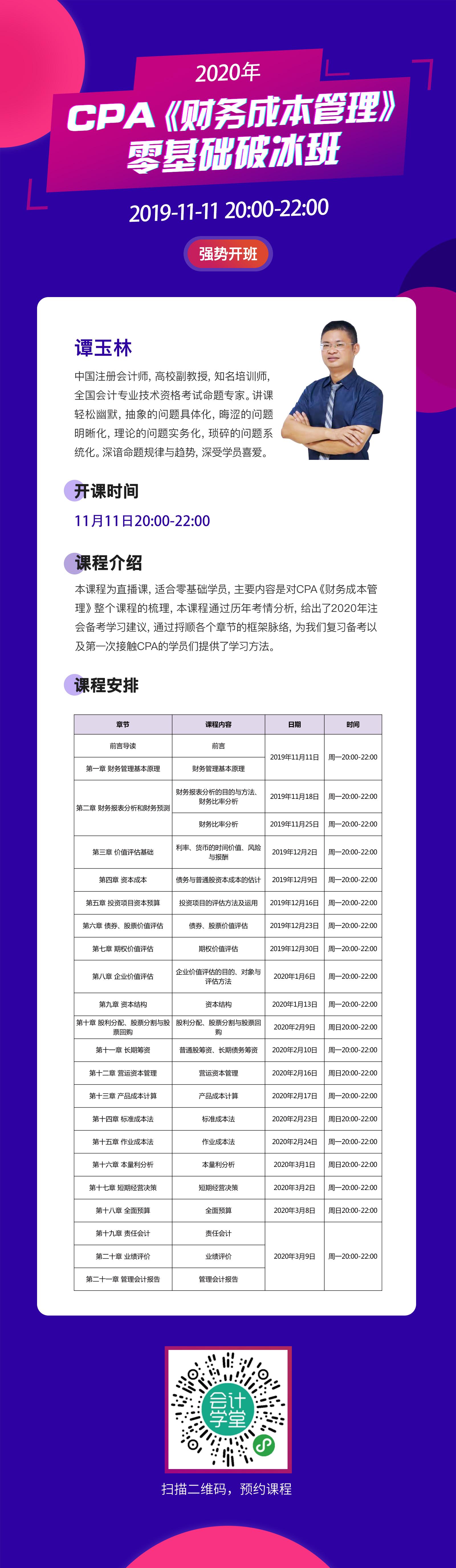 譚玉林CPA《財務成本管理》零基礎破冰班.jpg