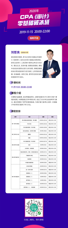 劉哲良-2020年CPA《審計》零基礎破冰班.jpg