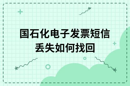 中國石化電子發票短信丟失如何找回