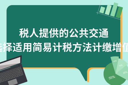 納稅人提供的公共交通運輸服務,可以選擇適用簡易計稅方法計繳增值稅.(  )