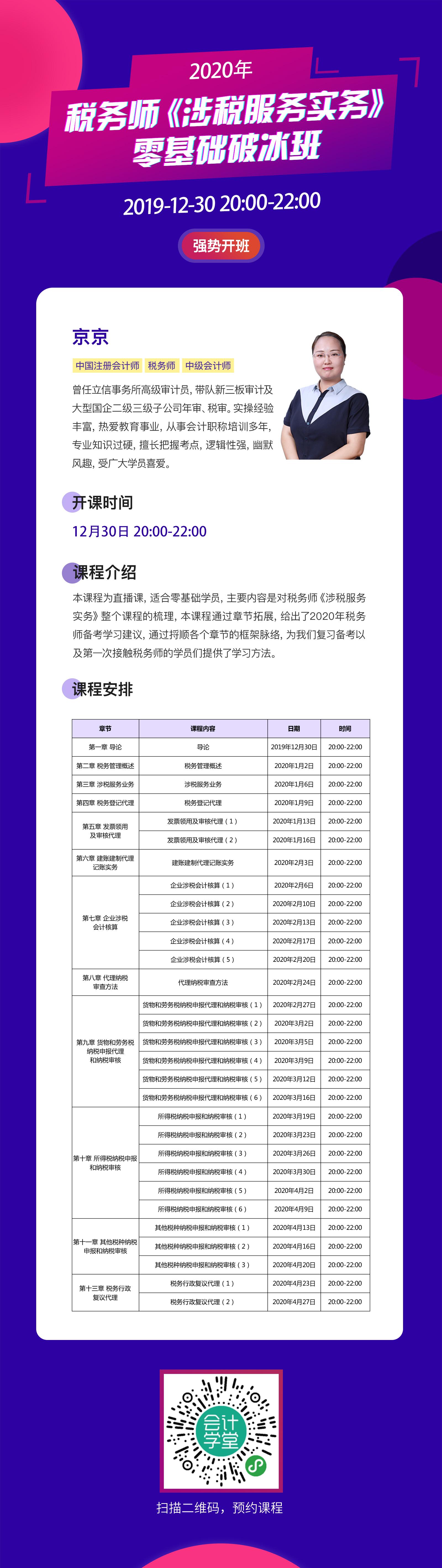 京京2020年-稅務師《涉稅服務實務》零基礎破冰班.jpg