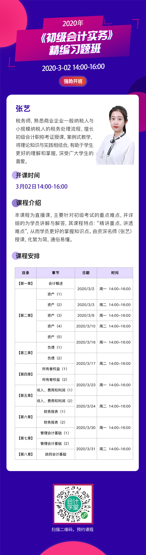 張藝-《初級會計實務》精編習題班.jpg