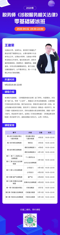 王建榮-稅務服務相關法律破冰班.jpg