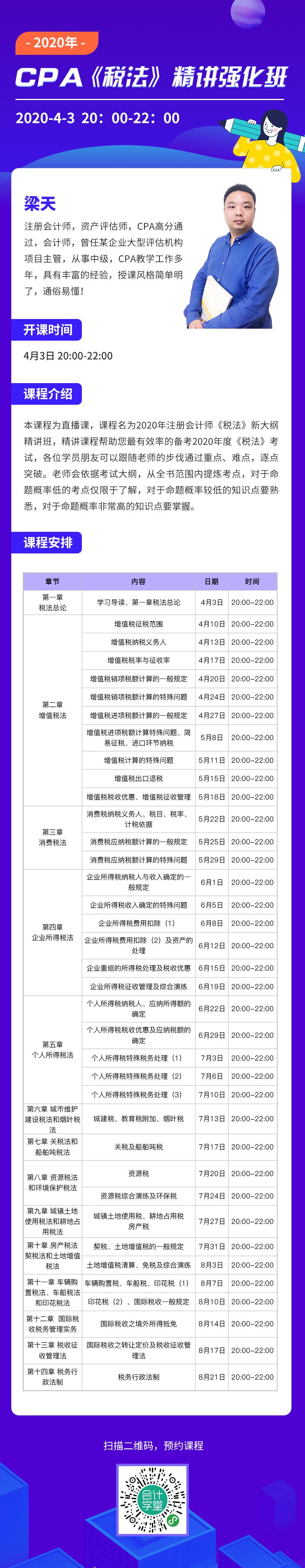 梁天-2020年-CPA-《稅法》精講強化班.jpg