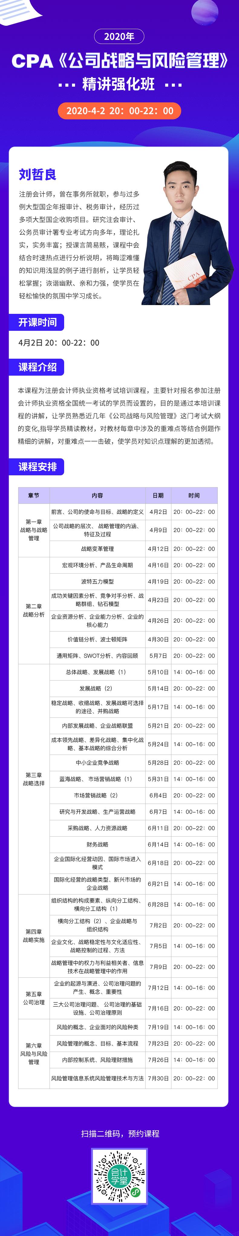 劉哲良-注會戰略精講強化班.jpg