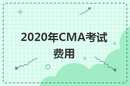 2020年CMA考试费用详情