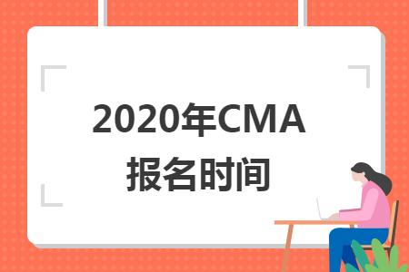 2020年CMA报名时间须知