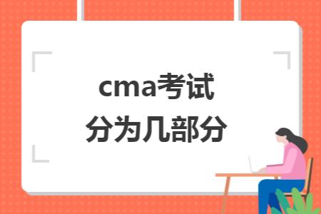 cma考试分为几部分