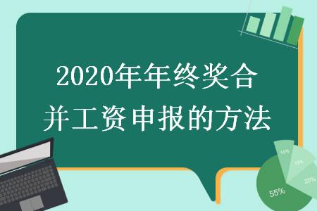 2020年年终奖合并工资申报的方法