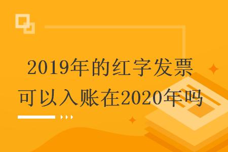 2019年的红字发票可以入账在2020年吗