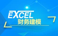 Excel財務建模