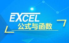 Excel公式与函数