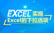 實現Excel的下拉選項