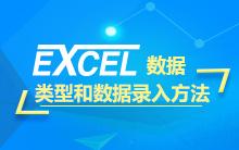 認識Excel數據類型和數據錄入方法