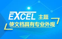 使用Excel主題使文檔具有專業外觀
