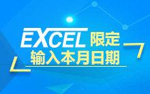 Excel限定输入本月日期