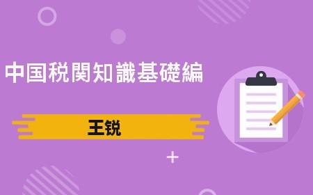 中国税関知識基礎編