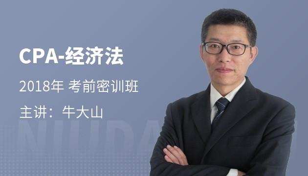 2018年 CPA 《经济法》 考前密训班