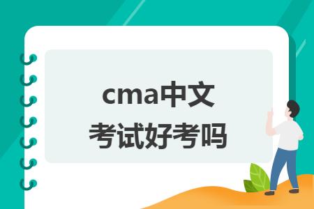cma中文考试好考吗