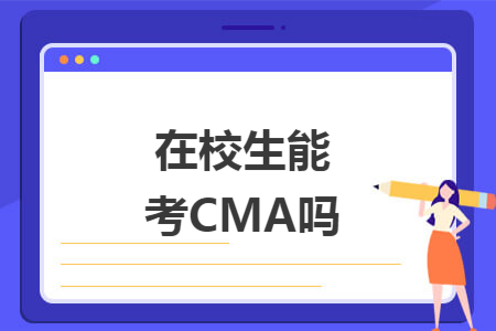 在校生能考CMA吗