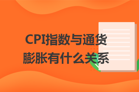 CPI指数与通货膨胀有什么关系