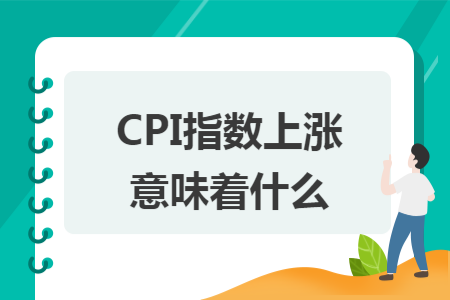 CPI指数上涨意味着什么