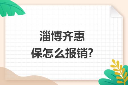 淄博齐惠保怎么报销?