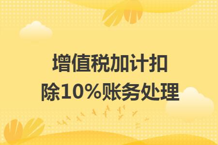增值税加计扣除10%账务处理