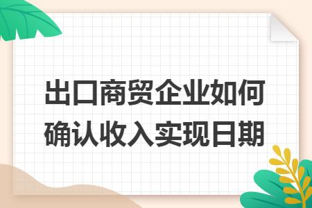 出口商贸企业如何确认收入实现日期